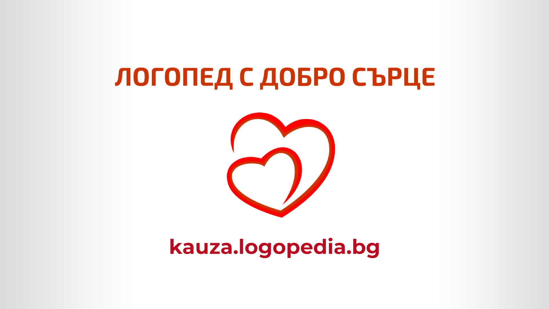 logopediabg kauza fb